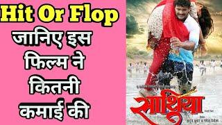 Saathiya Bhojpuri Movie Box Office collection feat Khesari lal yadav Akshara Singh