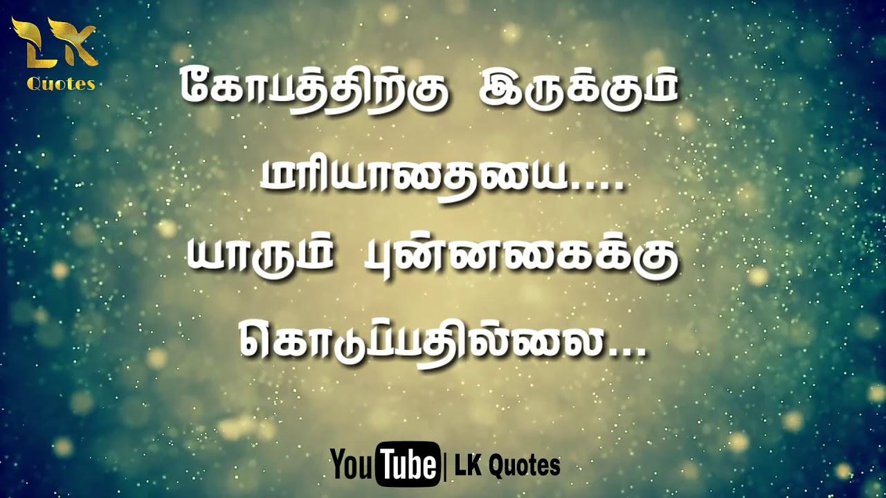 Life Quotes WhatsApp status Tamil | Motivation WhatsApp