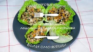 Неделя палео-кухни:лодочки из салата с курицей/Week of paleo: chicken salad