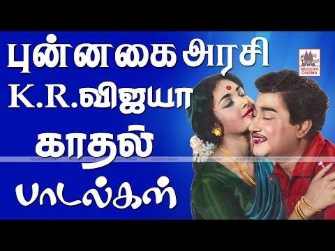 K R Vijaya Love Songs | K.R.விஜயா இனிய காதல் பாடல்கள் தொகுப்பு