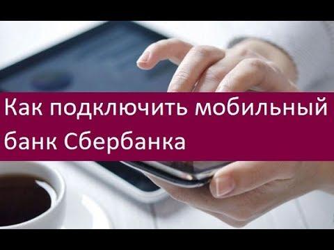 Как подключить мобильный банк Сбербанка. Особенности процесса