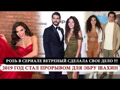 2019 ГОД БЫЛ ПРОРЫВОМ ДЛЯ ЭБРУ ШАХИН - НОВАЯ ЗВЕЗДА ТУРЕЦКОГО КИНО ЭБРУ ШАХИН!