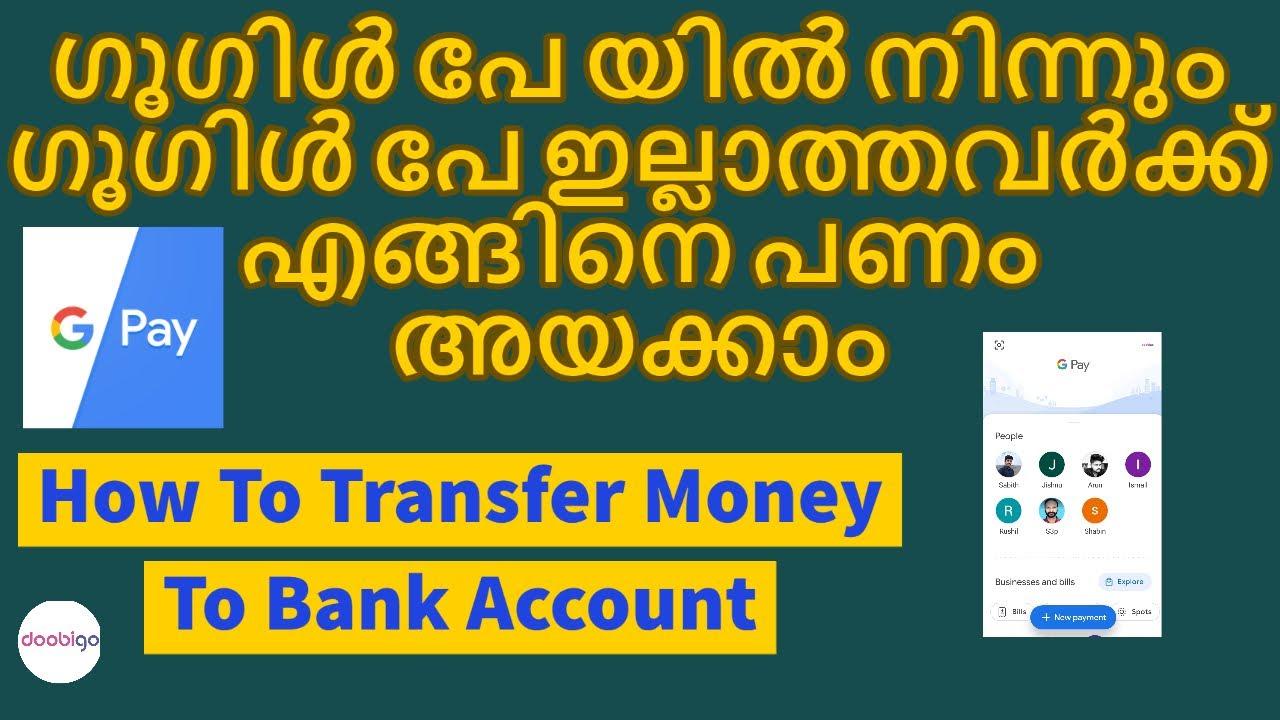 Download How To Transfer Money From Google Pay To Bank Account | ഗൂഗിൾ പേ ഇല്ലാത്തവർക്ക് പണം അയക്കാം