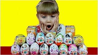 Киндер Сюрприз мои 10 несобранных коллекций 30 яиц Мега Выпуск