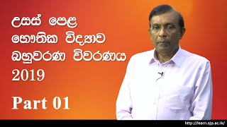 2019 A/L Physics MCQ Answers and Analysis - Prof S D Rosa | Part 01