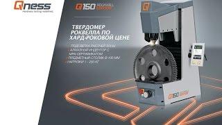 Твердомер Роквелла Q150R(Оптимальное соотношения цена/качество, компактный дизайн, подсветка, автоматический цикл измерения одной..., 2016-04-04T18:51:13.000Z)
