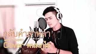 Cover เพลงกลับคำสาหล่า - พนม ภูไท