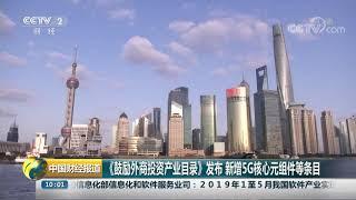 [中国财经报道]《鼓励外商投资产业目录》发布 新增5G核心元组件等条目| CCTV财经