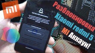 Разблокировка XIAOMI REDMI 5   MI ACCOUNT   Test point   MIUI 10   edl режим   Посылка от зрителя