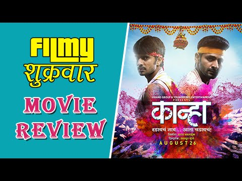 Kanha | Marathi Movie Review | Vaibhav Tattwawadi, Gashmir Mahajani, Avadhoot Gupte