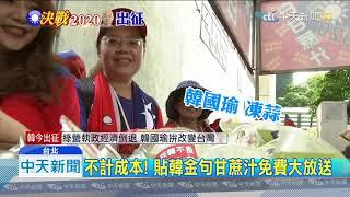 20190728中天新聞 烏魚子、甘蔗汁大放送! 鐵粉全代會場外挺韓