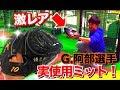 【プロ実使用】G•阿部選手の使用していたミズノプロのキャッチャーミットを使ってキャッチングをしてみた。