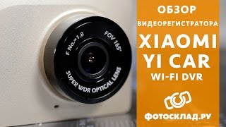 Видеорегистратор Xiaomi Yi Car WiFi DVR обзор от Фотосклад.ру(Видеорегистратор Xiaomi Yi Car WiFi DVR взорвал рынок техники и стал топ-товаром среди регистраторов 2016 года. В нашем..., 2016-11-10T10:03:58.000Z)