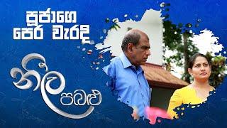 පූජාගෙ පෙර වැරදි | Neela Pabalu | Sirasa TV Thumbnail