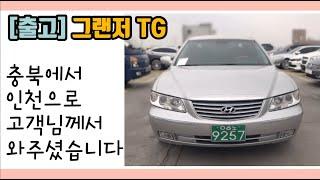 [출고] 그랜저 TG …