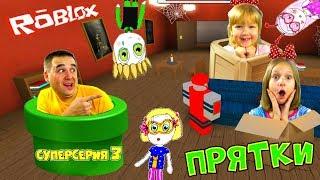 ПАПА и ДОЧКИ играют в ПРЯТКИ Hide and Seek ROBLOX! #3 СУПЕРСЕРИЯ Детский Летсплей Роблокс