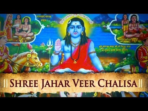 Shree Jahar Veer Chalisa - Evergreen Hindi Ht Devotional Songs