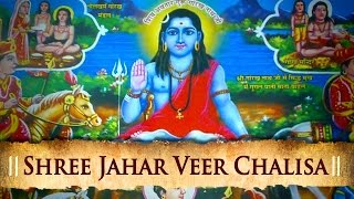Shree Jahar Veer Chalisa - Evergreen Hindi Ht Devotional Songs