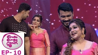 #OnnumOnnumMoonuSeason3 | Ep 10 - Rimi with Vivek Gopan & Ronson Vincent..! | Mazhavil Manorama