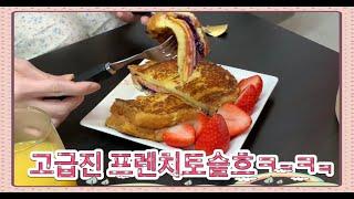 [요리일기] #24 자취vlog 식빵으로 만든 고급진 …