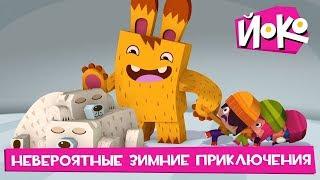 ЙОКО - Мультики для детей - Невероятные зимние приключения - Веселые мультфильмы про волшебство