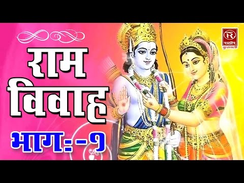 Ram Vivah Part 1 || राम विवाह || Full Katha || Ramayan Kissa | Naveen Kumar Mishr #Rathore Cassettes