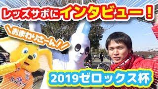 おつマルです!2月16日に埼玉スタジアムで行われたフジゼロックススーパ...