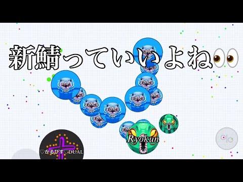 Agar.io mobile!! ペアで過疎鯖取り! withりょうくん thumbnail