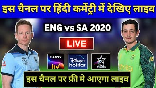 England vs South Africa 2020 Live Streaming TV Channels || ENG vs SA 2020 Live Streaming