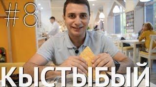 Татарсий Фастфуд Кыстыбый | Казань