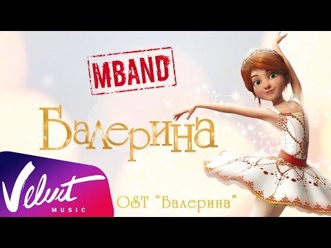 Mband балерина мультфильм балерина