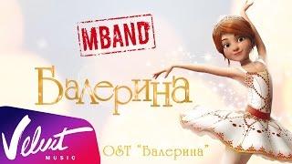 "MBAND - Балерина (OST ""Балерина"")"
