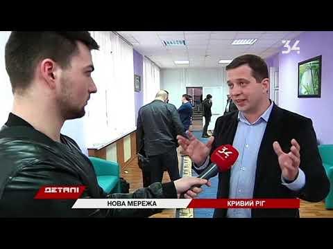 34 телеканал: Минус 29 направлений: в Кривом Роге презентовали новую маршрутную сеть