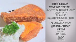 Жареный сыр / Сыр в панировке / Закуска / Закуска из сыра /  соус Тартар/Жареный сыр с соусом Тартар