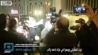 مصر العربية   عزت العلايلي ويسرا في عزاء احمد راتب