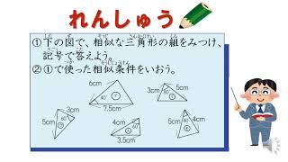 中3_三角形の相似条件_二辺比夾角相等(日本語版)