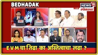 BEDHADAK (2 Aug 2019) मतदान आणि EVMचा आकडा यात फरक कसा? ? With Millind Bhagwat
