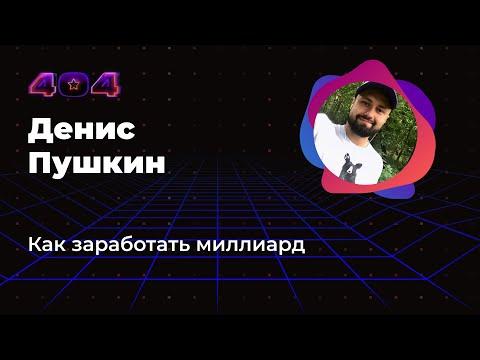 Денис Пушкин — Как заработать миллиард