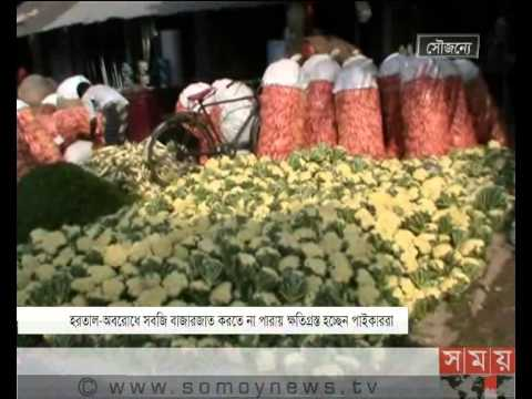 BUSINESS News ,11 AM, 4 December, Somoy tv, Bangladesh Latest Business News