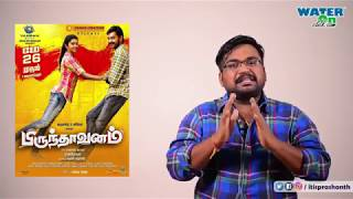 brindhavanam review by itisprashanth