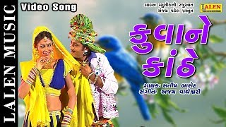 KUVA NE KANTHE BOLE KOYALADI | SATISH BAROT | SUPERHIT GUJARATI SONG | LALEN MUSIC