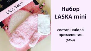 Набор LASKA mini для ухода за кожей лица шеи и декольте