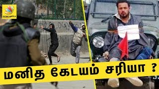 மனித கேடயம் சரியா ? | Major Gogoi receives Army Award for tying man as shield | Latest Tamil News