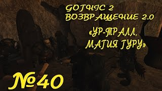 Готика 2: Возвращение 2.0 - № 40 (Ур-Тралл)