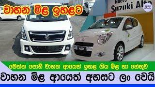 ලංකාවේ පොඩි වාහන මිළ නැවතත් ඉහළට - මෙන්න හේතුව - Vehicle Prices increase again