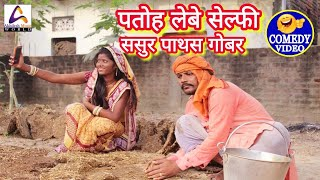 Comedy video | पतोह लेबे सेल्फी, ससुर पाथस गोबर | Bhojpuri comedy video | Vivek Shrivastava & Ne