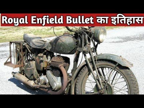 Royal Enfield Bullet का इतिहास !! Royal Enfield Bullet bike history hindi !! bullet bike restoration