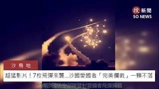 超猛影片!7枚飛彈來襲…沙國愛國者「完美攔截」一顆不落!拍攝群眾歡呼:全中!(有影片)