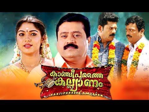 Download Kancheepurathe Kalyanam Malayalam Full Movie | Malayalam Comedy Movies | Suresh Gopi | Muktha