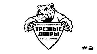 ТРЕЗВЫЕ ДВОРЫ - ЕВПАТОРИЯ / Выпуск # 8